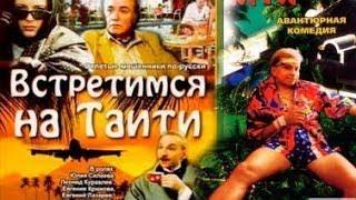ВСТРЕТИМСЯ НА ТАИТИ, комедия, КЛАССНЫЕ ФИЛЬМЫ СССР, 1991
