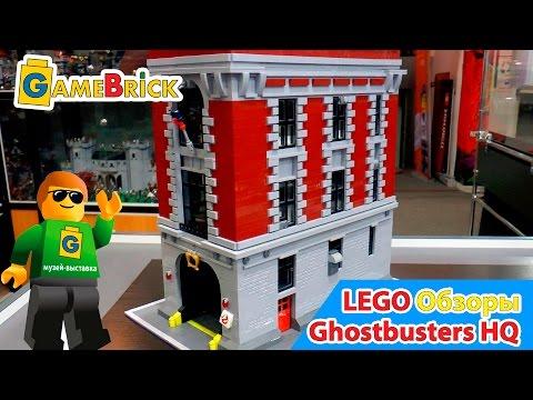 Музей ЛЕГО Обзор Дом охотников за привидениями LEGO Ghostbusters Firehouse HQ
