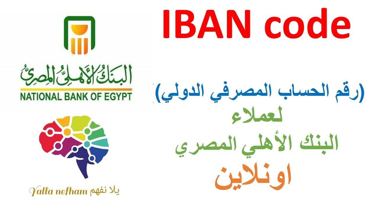 Iban معرفه رقم الحساب المصرفي الدولي لعملاء البنك الاهلي المصري للتحويل الدولي Youtube