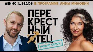 Перекрестный отец. Денис Шведов