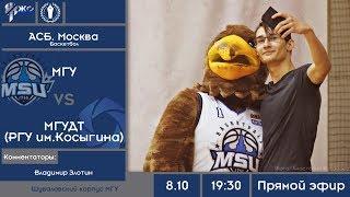 Баскетбол. АСБ. Москва. МГУ - РГУ (бывший МГУДТ)