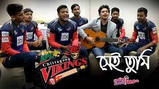 "vuclip চিটাগাং ভাইকিংস টিম ""সেই তুমি"" গান গাইলো আয়ুব বাচ্চুর স্মরণে - BPL T20 2019"