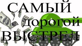 Приколы ворлд танк Смешные 2016 Самый ДОРОГОЙ выстрел в ВГ выпуск 45