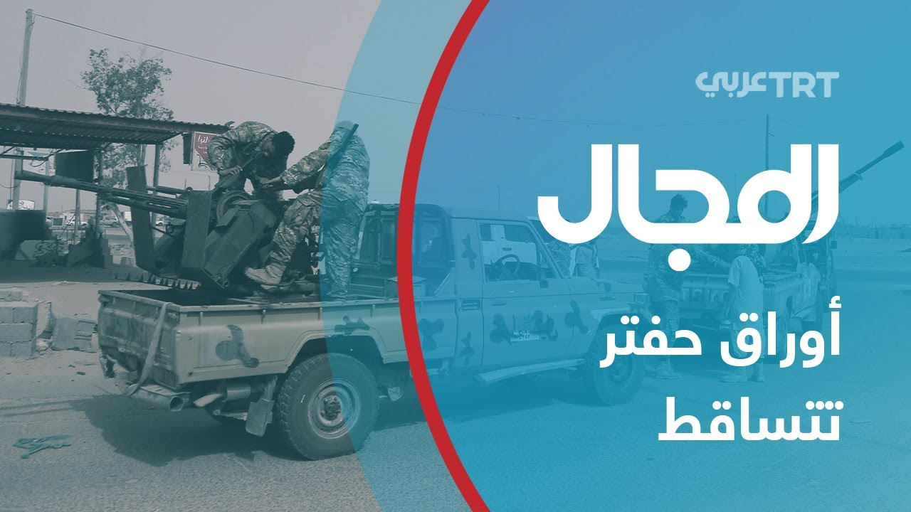 ليبيا.. أوراق حفتر تتساقط   | المجال 274
