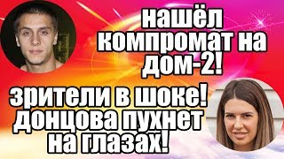 ДОМ 2 СВЕЖИЕ НОВОСТИ И СЛУХИ 9 ИЮНЯ 2019 (9.06.2019)
