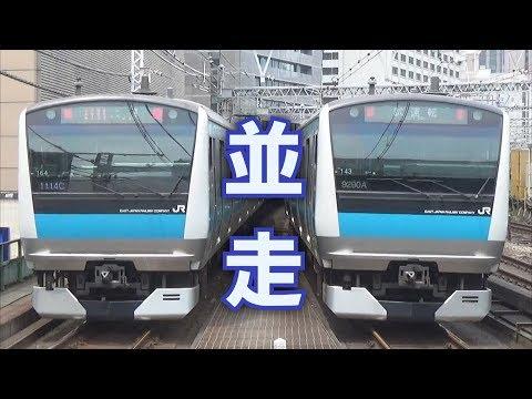 【MUE-Trainも収録!】JR新橋駅 列車発着・通過シーン集 2017.5.31