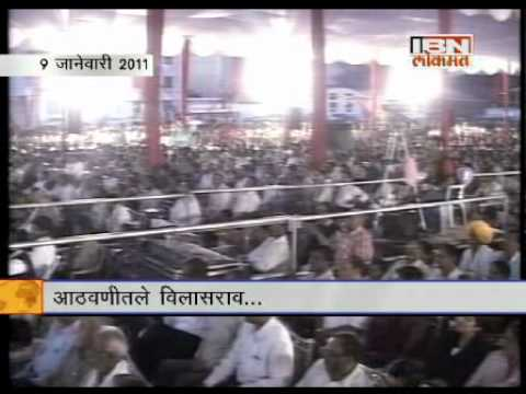 vilasrao deshmukh speech -  part 2 Travel Video