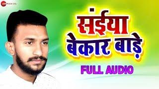 संईया बेकार बाड़े Saiya Bekaar Baade Full Audio | Sunny Gelori | Arya Sharma
