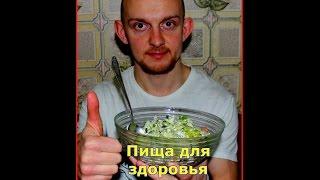 Рецепт салата для здоровья. Салат из творога с сельдереем. Пища для здоровья.