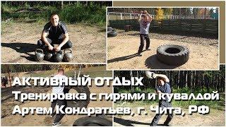 Тренировка с гирями и кувалдой, Артем Кондратьев, г. Чита