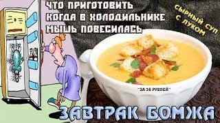 Завтрак бомжа. Луковый суп с сыром за 36 рублей.