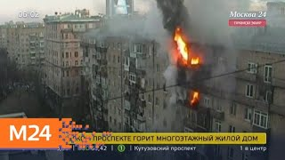Смотреть видео Горит высотка на Ленинградском проспекте - Москва 24 онлайн