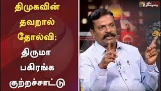 திமுகவின் தவறால் தோல்வி : திருமா பகிரங்க குற்றச்சாட்டு | DMK Failure | By Election | Thirumavalavan