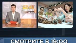 Анонс новости 25 декабря в 19:00 на РЕН ТВ-Саратов