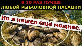 Убийца карася слабее в 10 раз Вот новая супер рыболовная насадка