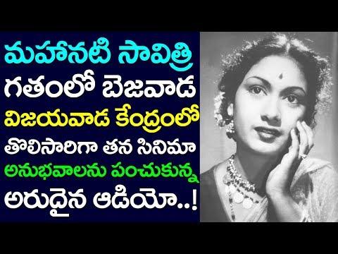Mahanati Savitri Rare Speech With Audience | Cinema | Original Voice| Take One Media| Keerthi Suresh