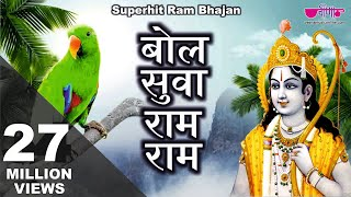 Download Bol Suva Ram Ram MP3 song and Music Video