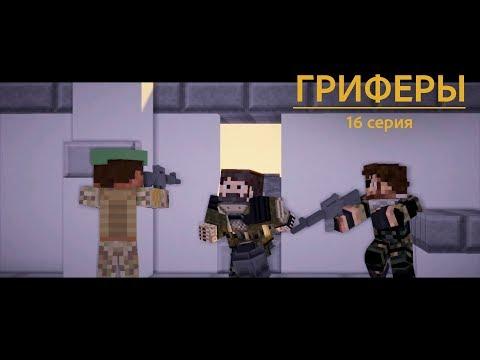 """видео:  Сериал """"Гриферы"""", ОПЯТЬ ЗАСАДА, эпизод 16"""