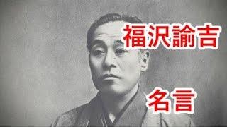 福澤 諭吉(1835年1月10日- 1901年2月3日)は、日本の武士、蘭学者、著...