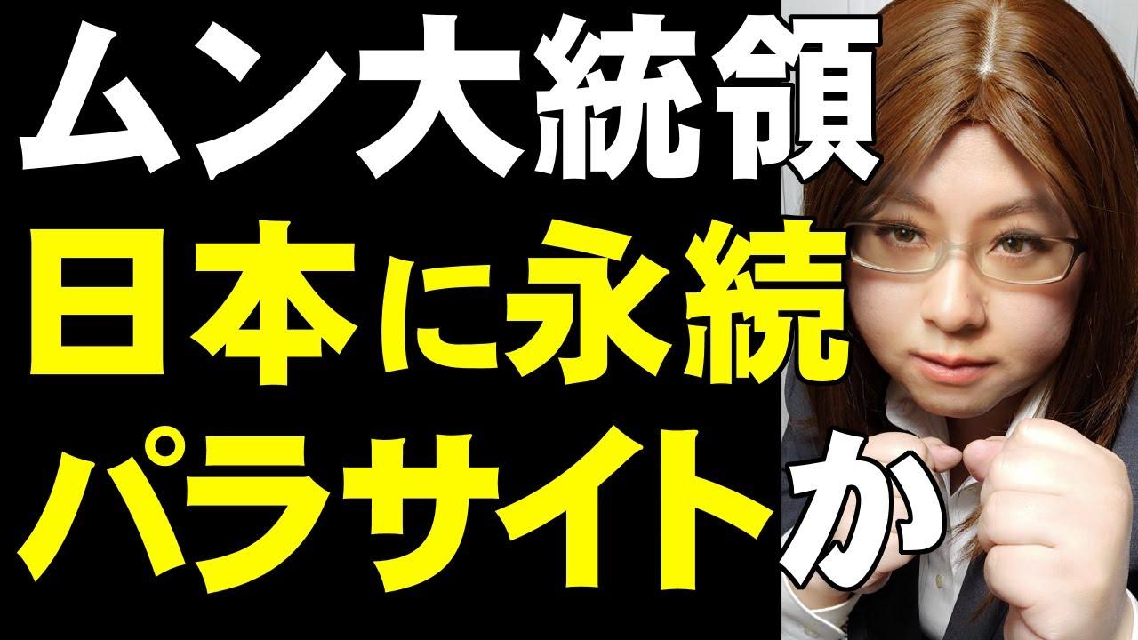 日韓合意は韓国に存在しない。支援団体は寄付を懐に入れ、ムン大統領は教育で国民を煽る