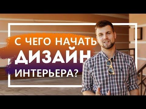 Как разрабатывается дизайн-проект? Дизайн интерьера Санкт-Петербург