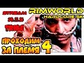 RimWorld Hardcore SK - Проходим за племя (24.11.16)
