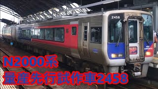 【JR四国】高知駅から中村駅を目指すN2000系 先行車2458