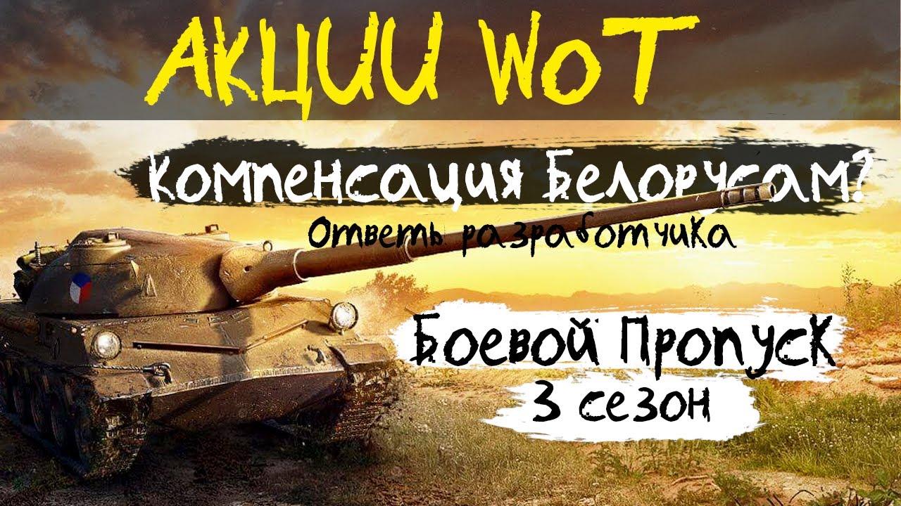 НОВОСТИ WoT: 3 сезон Боевого Пропуска (супертест). Компенсация для Беларусов? (ответы Панкова)