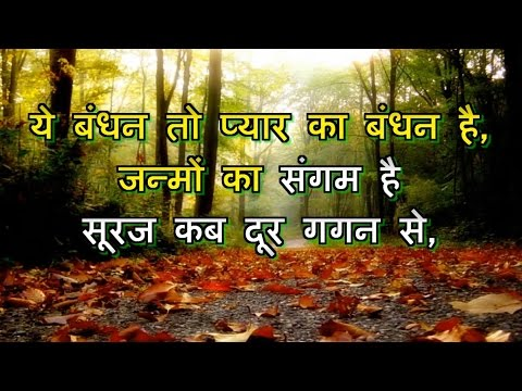 YEH BANDHAN TO PYAR KA BANDHAN HAI -  KARAN ARJUN -  HQ VIDEO LYRICS KARAOKE