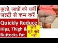 Thigh kam karne ki exercise कमर से नीचे का मोटापा कम कैसे करे Hips weight loss tips in hindi