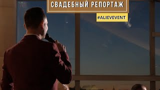 ВЕДУЩИЙ НА СВАДЬБУ Дмитрия и Софьи #AlievEvent