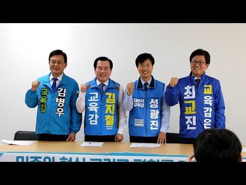 59초TV|대전·세종·충남·충북 교육감 후보 공동 공약 발표