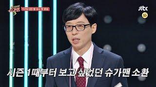 투유 프로젝트 -  슈가맨3(SUGARMAN3) 1회 예고편