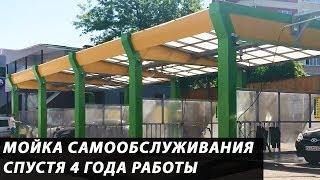 3 мойки самообслуживания г.Черновцы скоро... Видео обзор мойки самообслуживания спустя 4 года