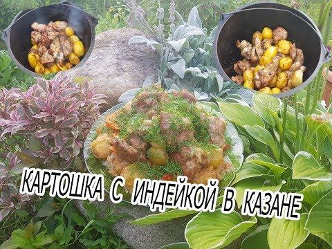 КАРТОШКА С ИНДЕЙКОЙ В КАЗАНЕ!!! КАК ПРИГОТОВИТЬ ВСЕ ПРОСТО!!!