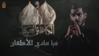فيا حادي الأضعان | الشاعر محمد الحرزي