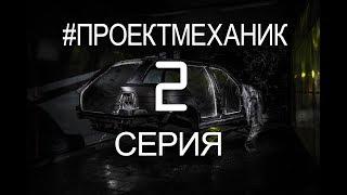 ПРОЕКТМЕХАНИК BMW E34 Touring - 2 серия