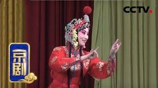 《CCTV空中剧院》 20190531 京剧《穆桂英挂帅》| CCTV戏曲