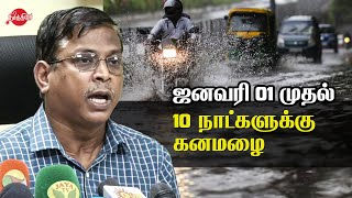 Rain will be mild to heavy starts from Jan 1 to 10 2021   Weather Report today   Rain Forecast Tamil