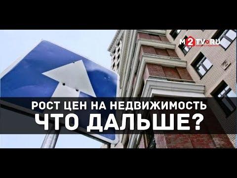 Рост цен на недвижимость в Москве и Подмосковье 2019: прогноз по разным сегментам рынка
