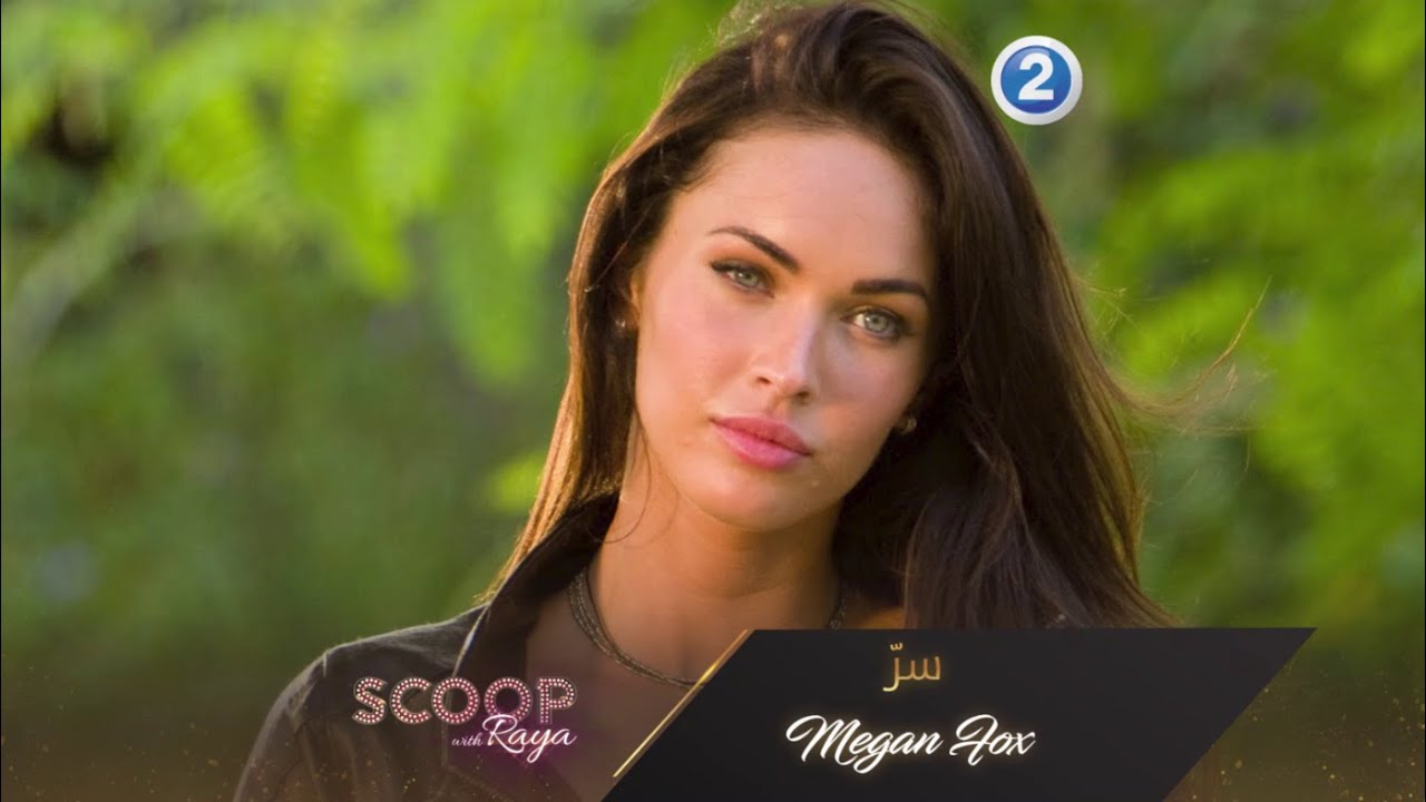Megan Fox تكشف سرّاً عن حياتها