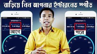 বাড়িয়ে নিন আপনার মোবাইলের ইন্টারনেট স্পিড | Increase your mobile internet speed