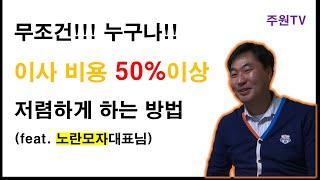 (이사)포장이사 50% 싸게하는 꿀팁 알려드립니다.^^…