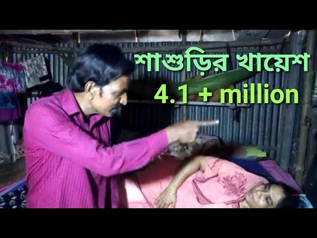 | বিধবা শাশুড়ীর খায়েশ মিটালো কঠিন ভাবে, BD, entertainment shashorir khayesh
