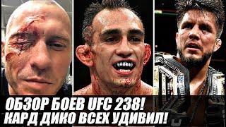 ЧТО ПРОИЗОШЛО НА UFC 238? ОБЗОР ПОЛНЫХ БОЕВ! СТРАШНЫЙ ФЕРГЮСОН И КОВБОЙ! СЕХУДО - МОРАЕС. ШЕВЧЕНКО.