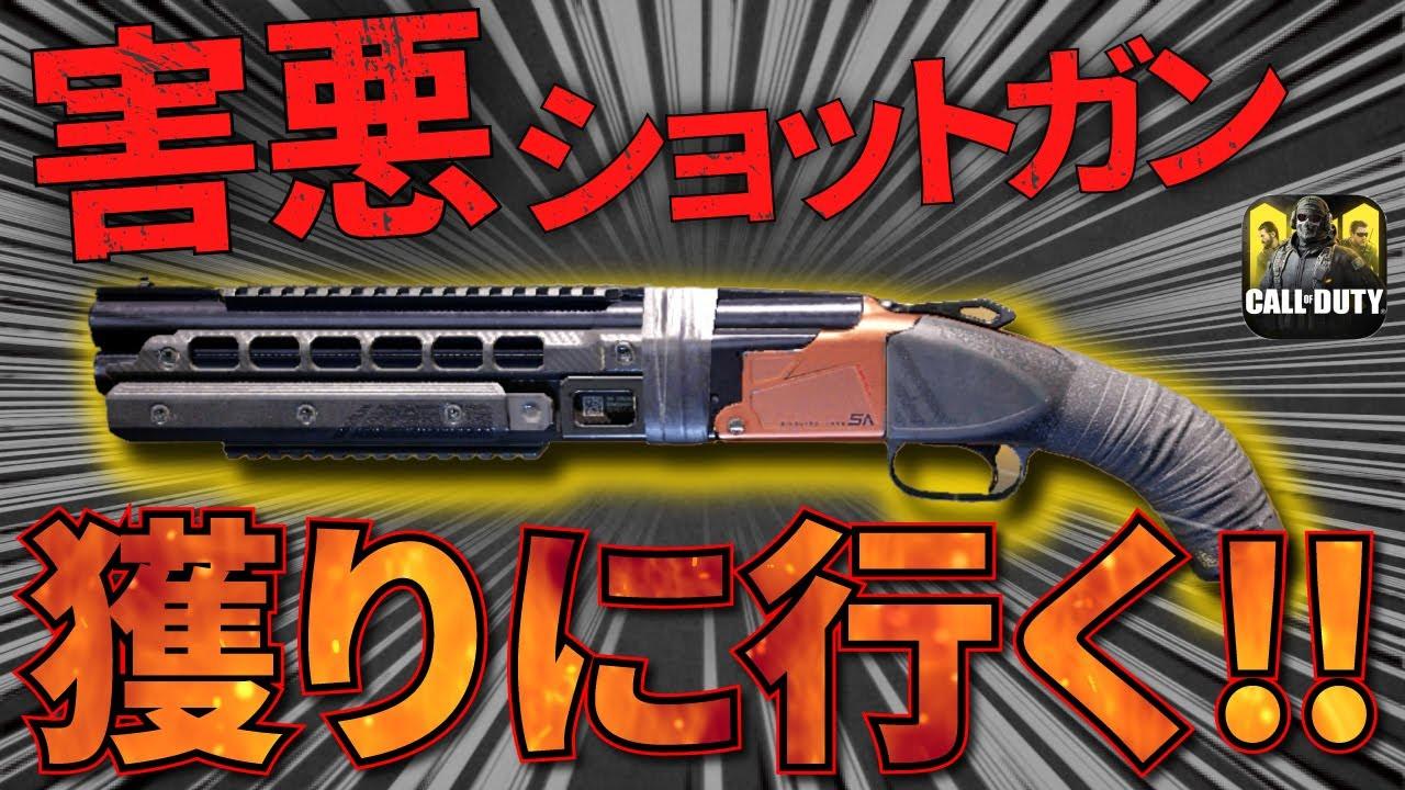 """害悪武器""""ショットガン725""""こと「shorty」が追加されたのでCoDモバイルに出張してみたww【CoD:MOBILE】"""