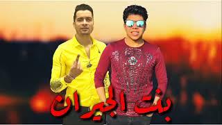 بنت الجيران عمر كمال وحسن شاكواش ابداع 2020