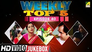Weekly Top 5 Songs | Episode 40 | Bengali Movie Songs 2018
