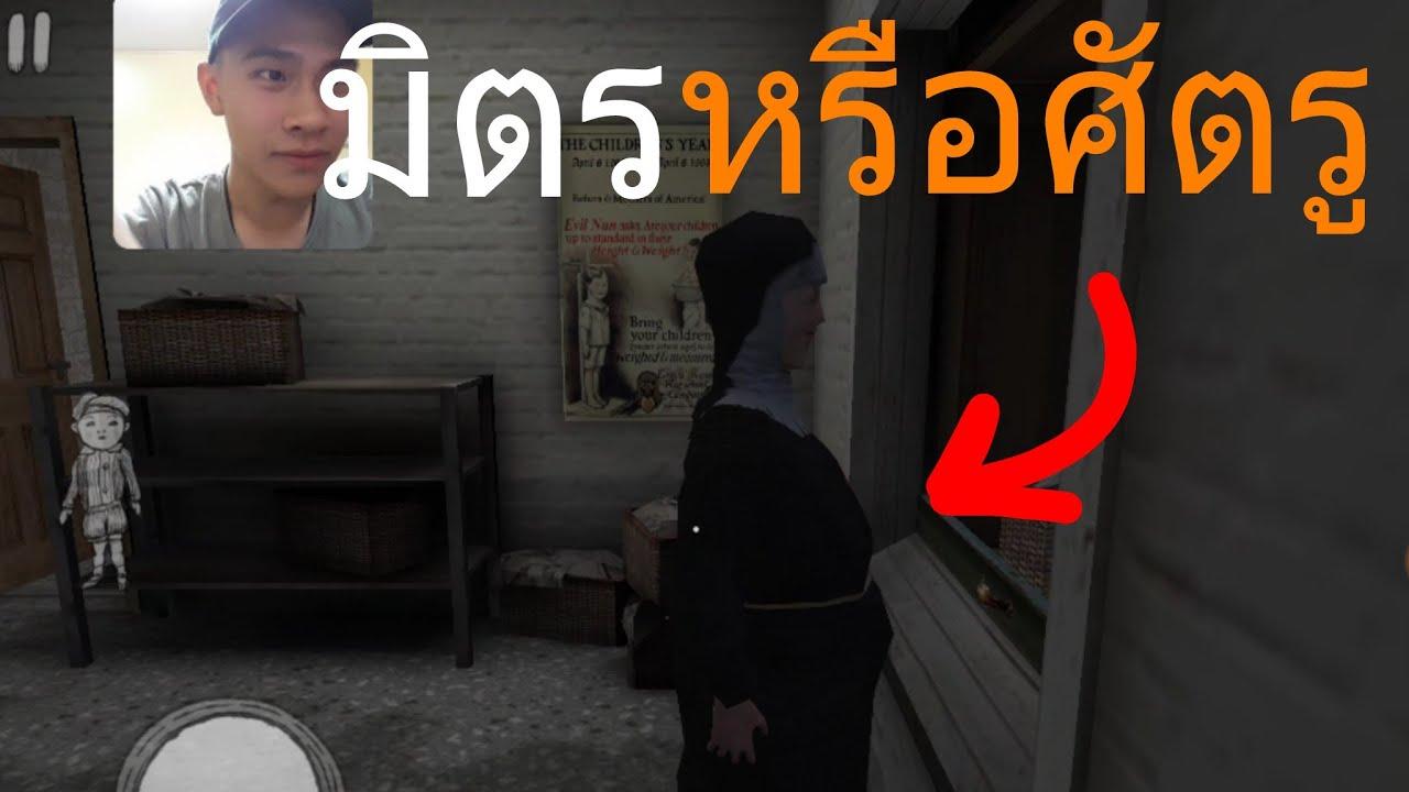 Evil Nun 1.3 | พิสูจน์! แม่ชีที่ซักผ้าเป็นมิตรหรือศัตรู!?