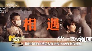 《我和我的祖国》之《相遇》篇 致敬国防科技战线上的无名英雄【中国电影报道   20190925】